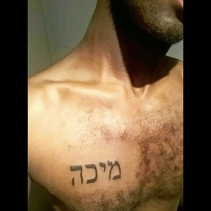 101+ Hebrew Tattoo Ideas: Showcase Your Love for Hebrew